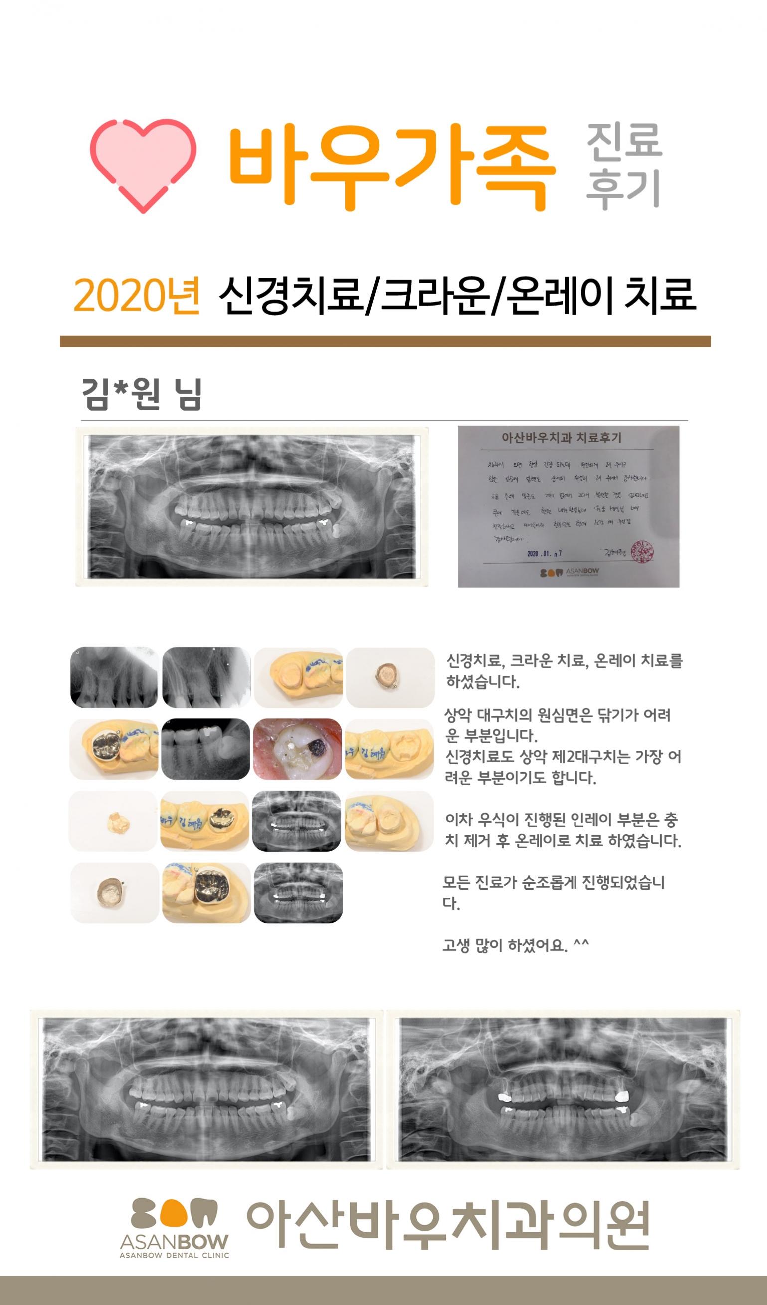 20120년-진료후기-김혜원