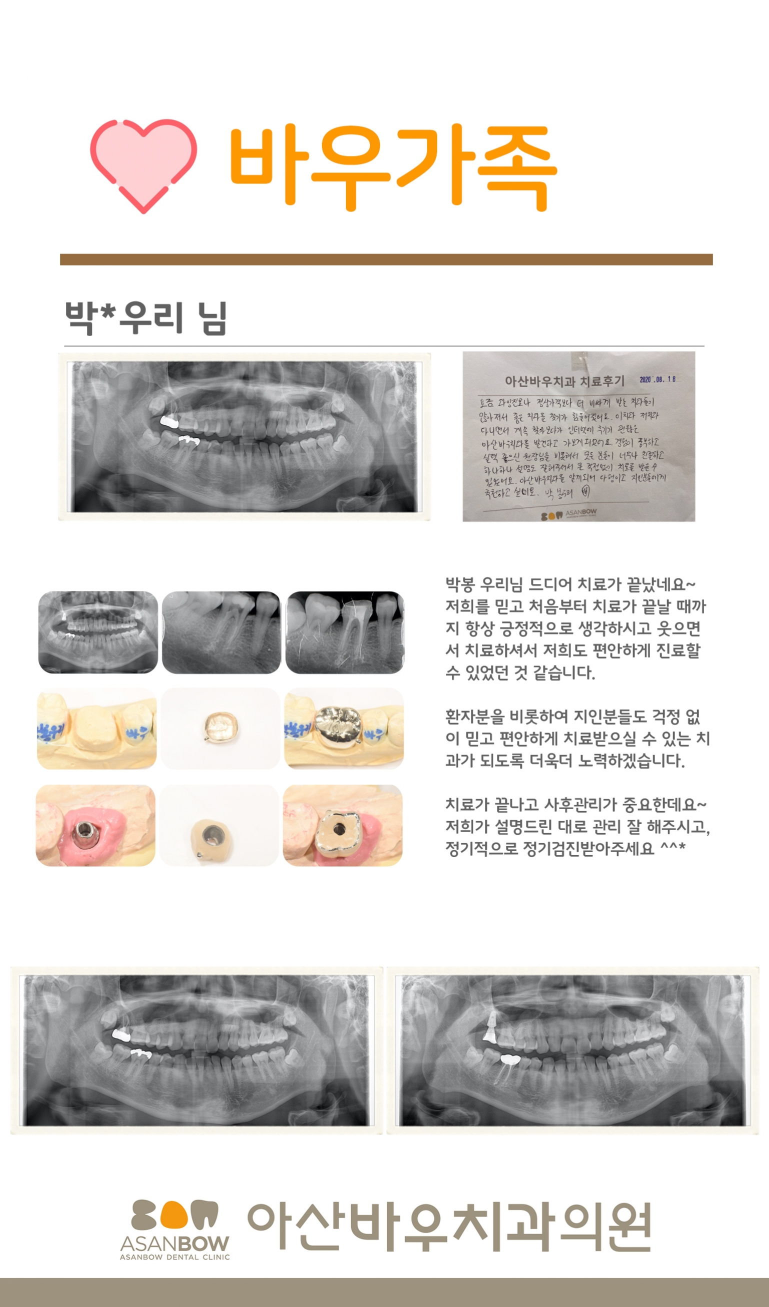 20120년-진료후기-박봉우리