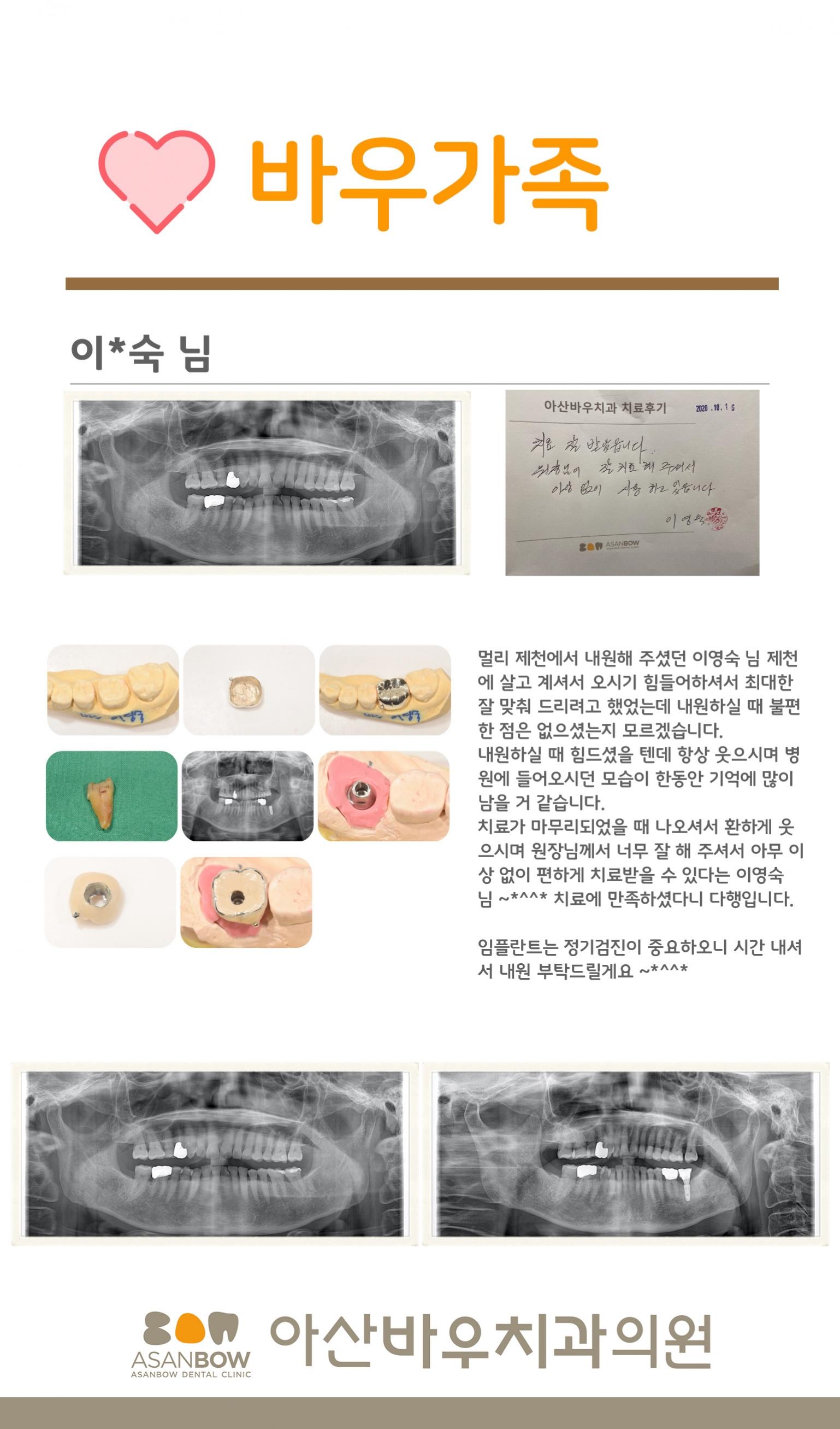 20120년-진료후기-이영숙