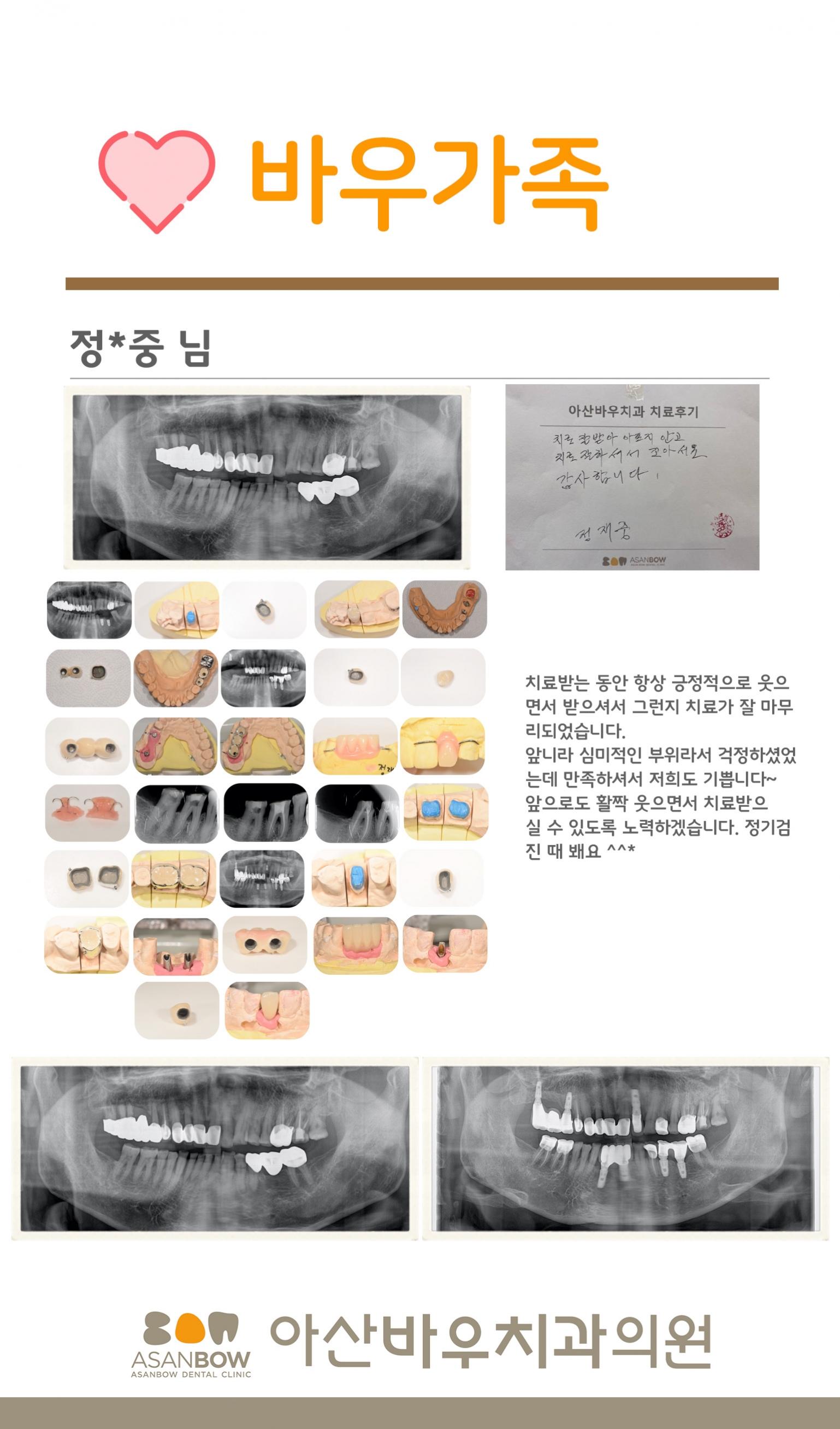 20120년-진료후기-정재중