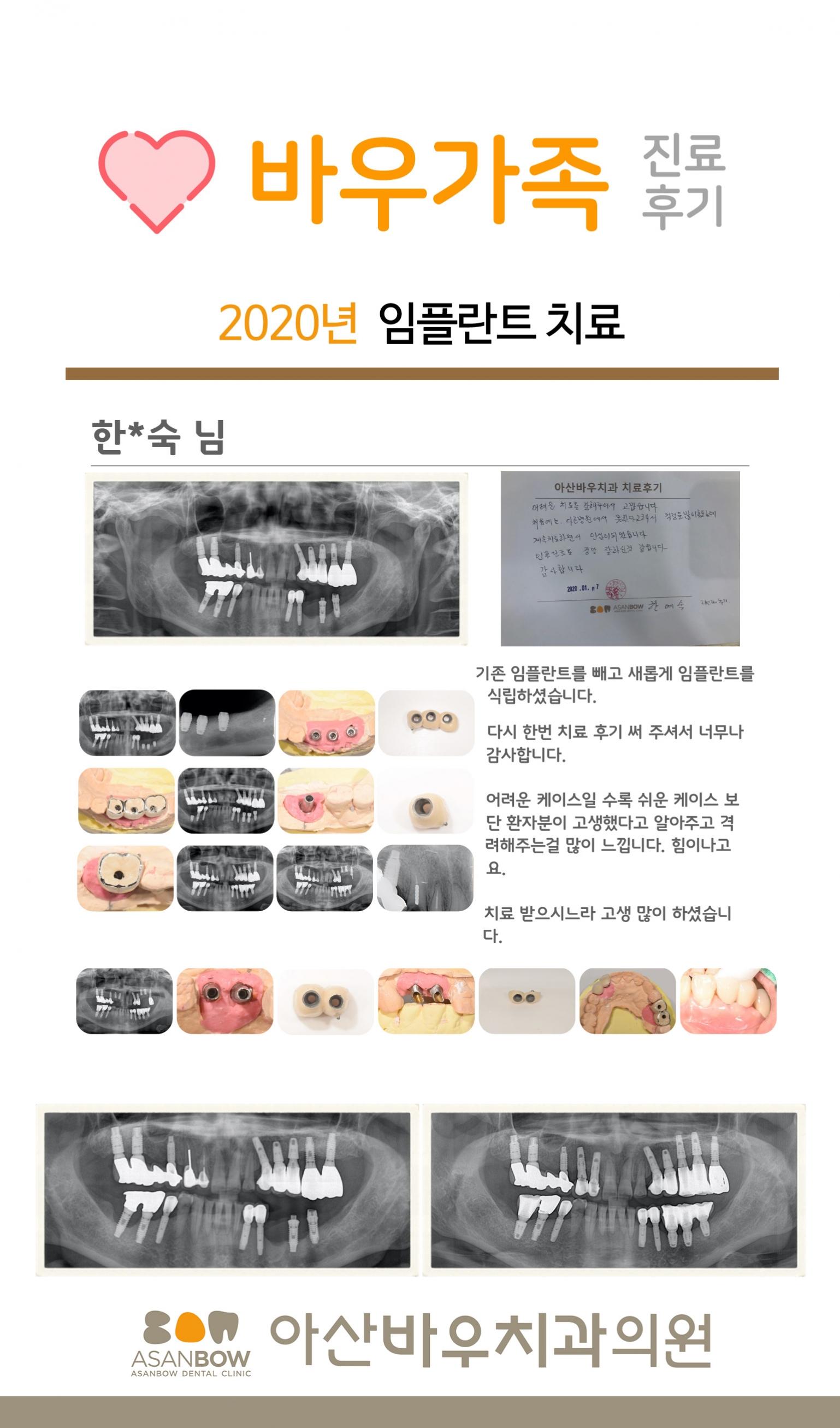 20120년-진료후기-한예숙