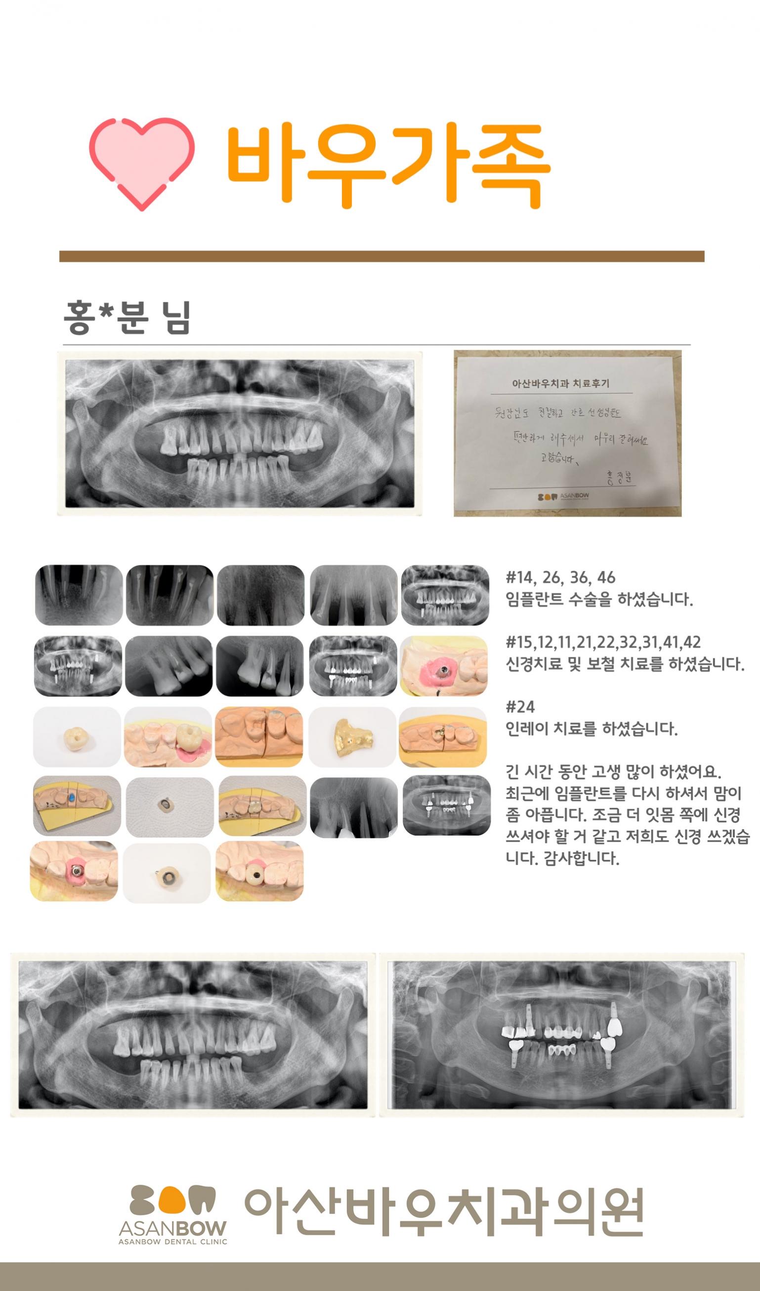 20120년-진료후기-홍정분